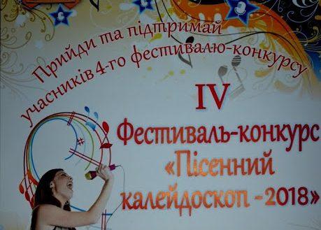IV Фестиваль-конкурс ``Пісенний калейдоскоп-2018``