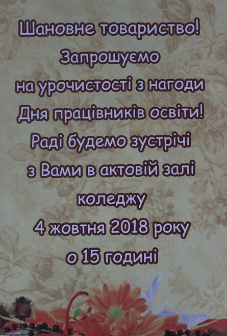 День працівників освіти 2018 р.