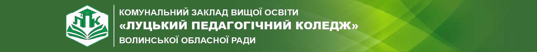 """КЗВО """"Луцький педагогічний коледж"""" Волинської обласної ради"""